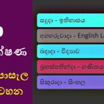 Jathika pasala time table 2020 OL