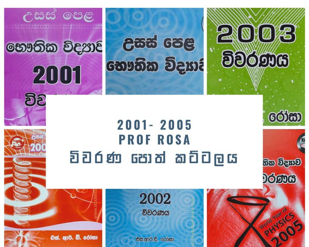 2001- 2008 physics prof rosa jpg විවරණ පොත් කට්ටලය