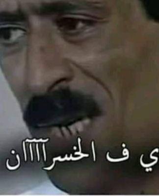 راك غادي فالخسران أ حمادي