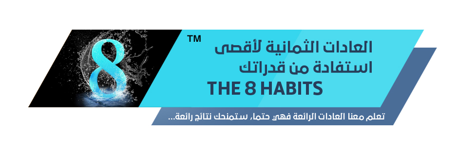Students.ma/8-habits