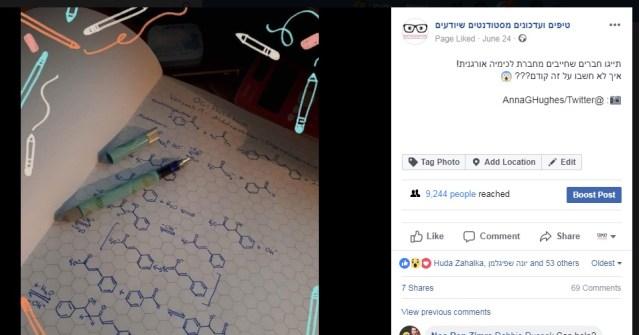 מחברת משושים לכימיה אורגנית