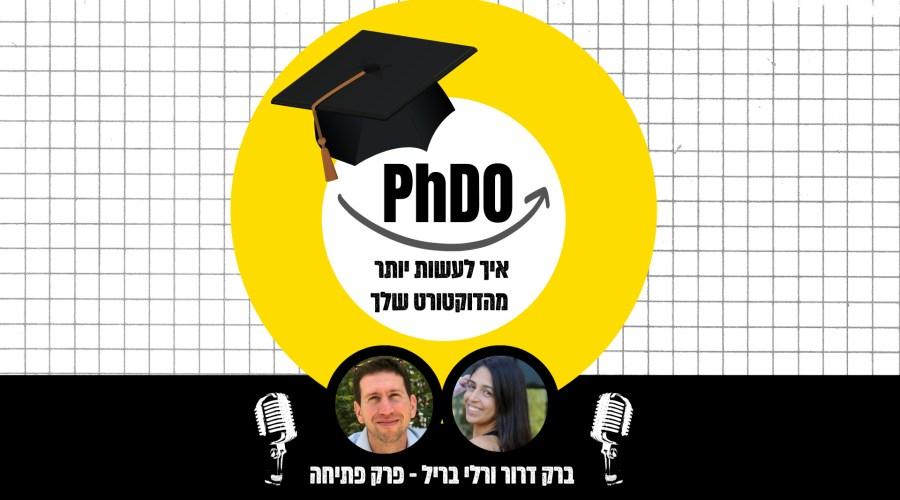 PHDO - איך לעשות יותר מהדוקטורט שלך עם ברק דרור רלי בריל