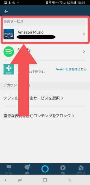 Amazon EchoでAmazon Musicを使う設定方法