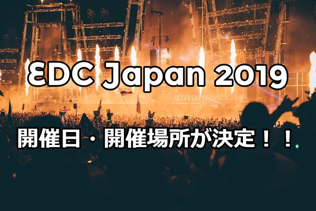 EDC Japan 2019の開催決定!5/11、12の土日の2日間だ!!