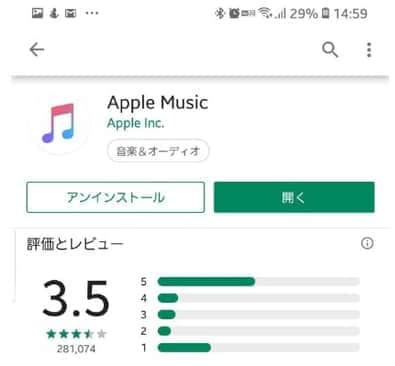Apple Musicの評価「Android」