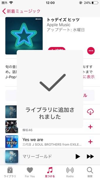 Apple Musicで曲をダウンロードする方法