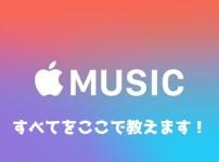 Apple Musicとは?1から10まで全てわかる使い方ガイド