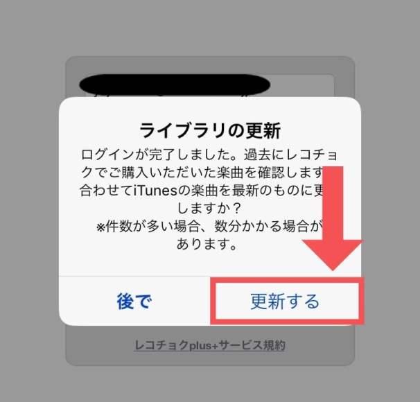 レコチョクで曲を購入&ダウンロードする(iPhone)