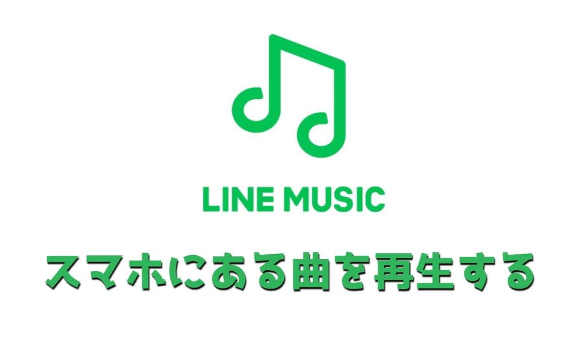 購入した楽曲&スマホに保存されてる曲をLINE MUSICで聴く方法
