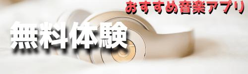 おすすめ音楽アプリ「無料体験あり」