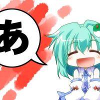 Imparare l'hiragana: la あ行