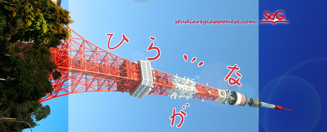 Imparare l'hiragana