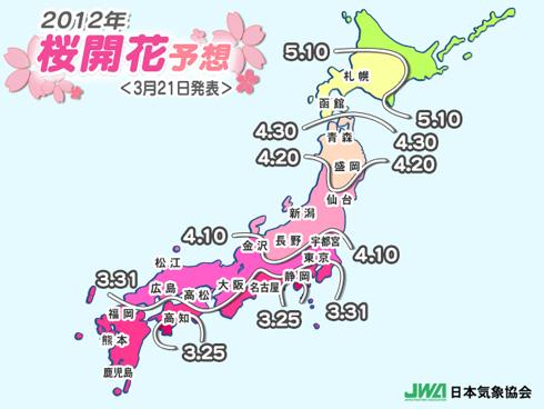 kaikayoso2012_0321_1
