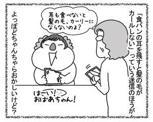 superstizioni - meishin