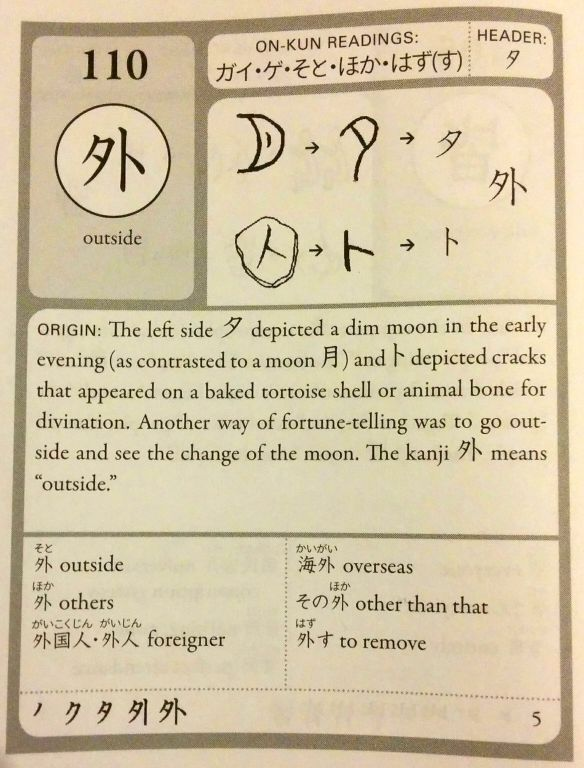 key to kanji