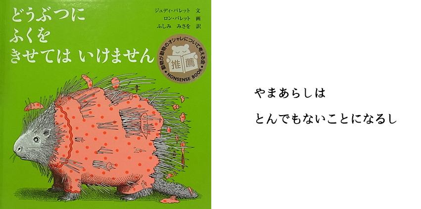 doubutsu ni fuku wo kisete ha ikemasen (yamaarashi wa tondemonai koto ni naru shi)