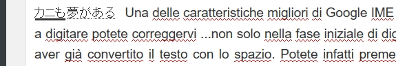 Google IME 03 conversione frase