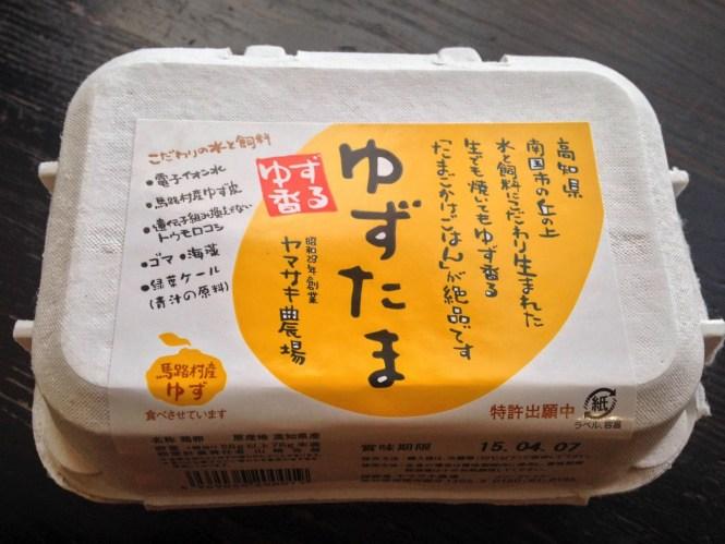yuzu tamago 00