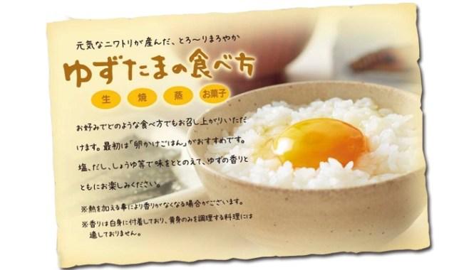yuzu tamago tabekata