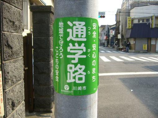 tsuugakuro bun sign (2)