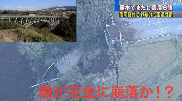 Kumamoto jishin, Aso Ohashi(Red_Bridge) (2)