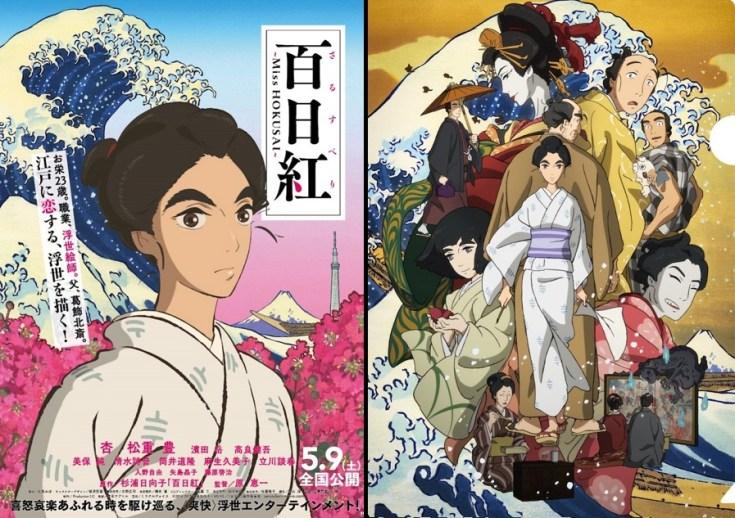 hokusai miss figlia anime sarusuberi (2)