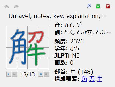studio i radicali dei kanji o no kanji kai