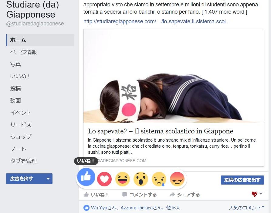 vocaboli-imparare-con-facebook-reazioni-di-facebook-3-ii-ne