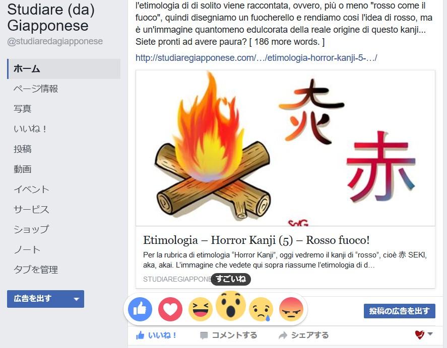vocaboli-imparare-con-facebook-reazioni-di-facebook-5-sugoi