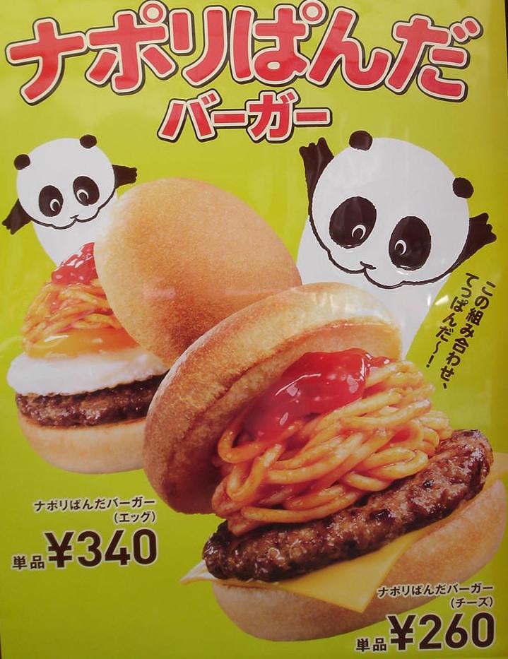 stranezze-giapponesi-51-supaboo-e-altri-oggetti-del-mistero-15-b