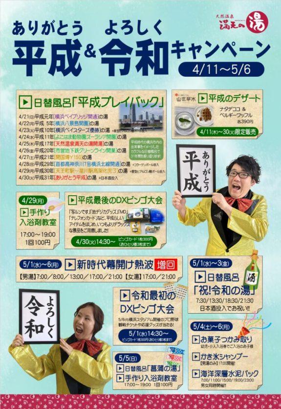 La febbre del sabato Reiwa (12)