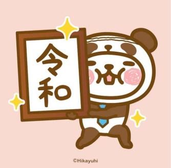 La febbre del sabato Reiwa animali (7)