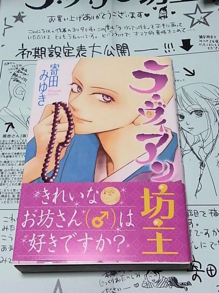 stranezze giapponesi bonzi da copertina 4