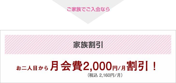 ご家族でご入会なら月会費2,000円割引