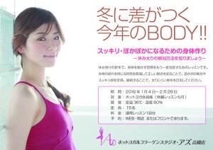 スッキリ・ぽかぽかになるための身体作り ~休み太りの解消方法を知りましょう~