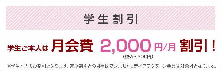学生割引2000円(DA会員を除く)