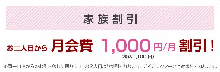 家族割引1000円(DAを除く)