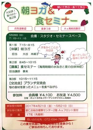 【アズ高槻】 朝ヨガ&食セミナー