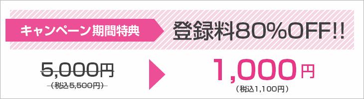 登録料1000円