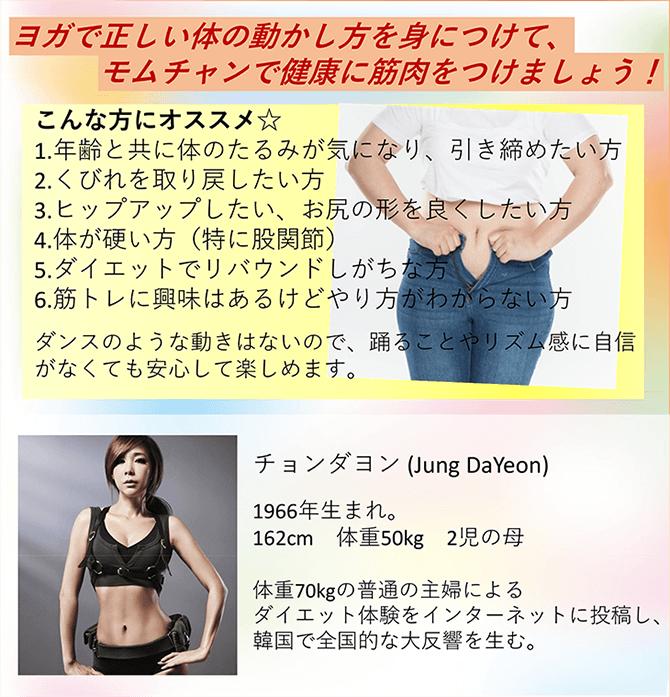 新着情報・アズ御影店モムチャンフィットネスレギュラープログラム導入2
