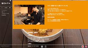 麺屋おざわの360°CVT
