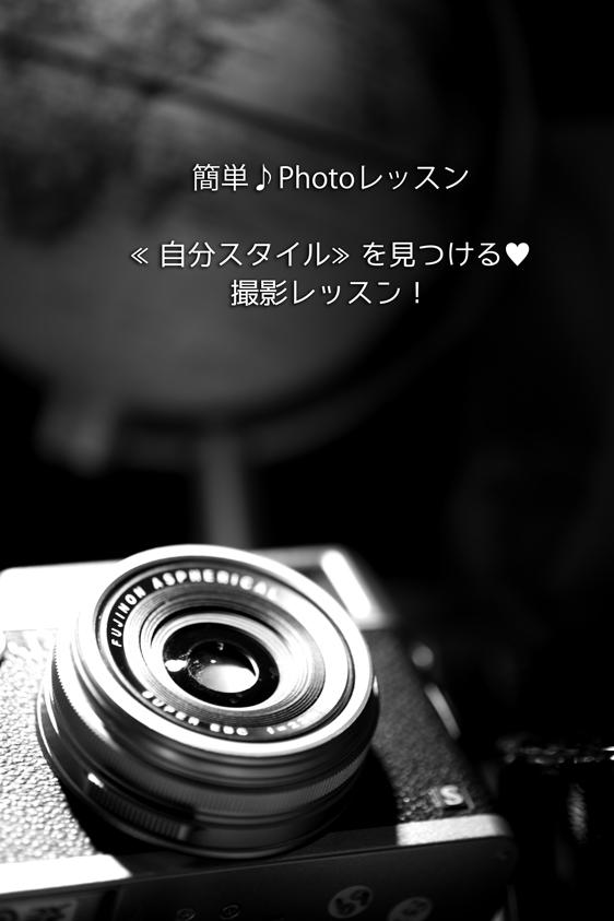 簡単♪Photoレッスン