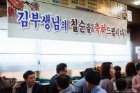 Korea Event Documentary Photographer 통영 칠순잔치 기념 스냅 촬영-2