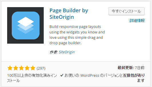 Page_Builder_by_SiteOrigin1