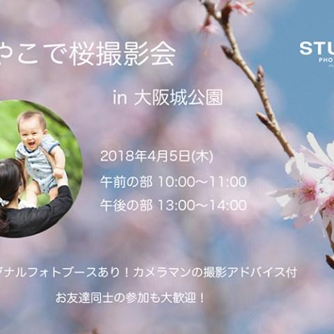 【おやこで桜撮影会 2018 春 in 大阪城公園】満席のためキャンセル待ち受付中