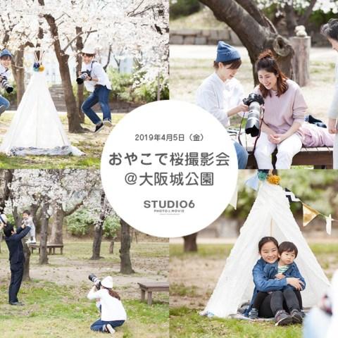 おやこ桜撮影会開催レポ