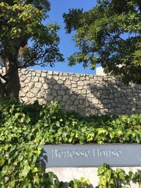 La Benesse House by Tadao Ando