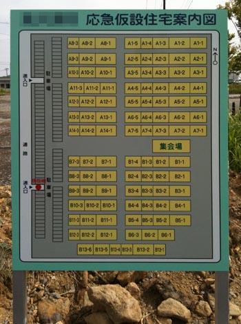 【東北関東大震災】【福島県】仮設住宅サイン画像.jpg