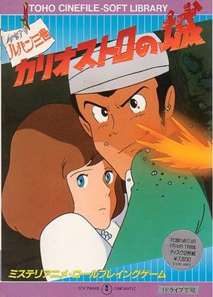 Ghibli Lupin - portada juego msx (PC88)