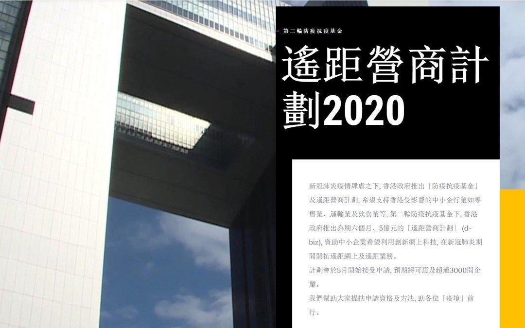 申請2020 遙距營商計劃(D-Biz) 防疫抗疫基金攻略